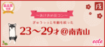 【青山の街コン】えくる主催 2018年1月6日