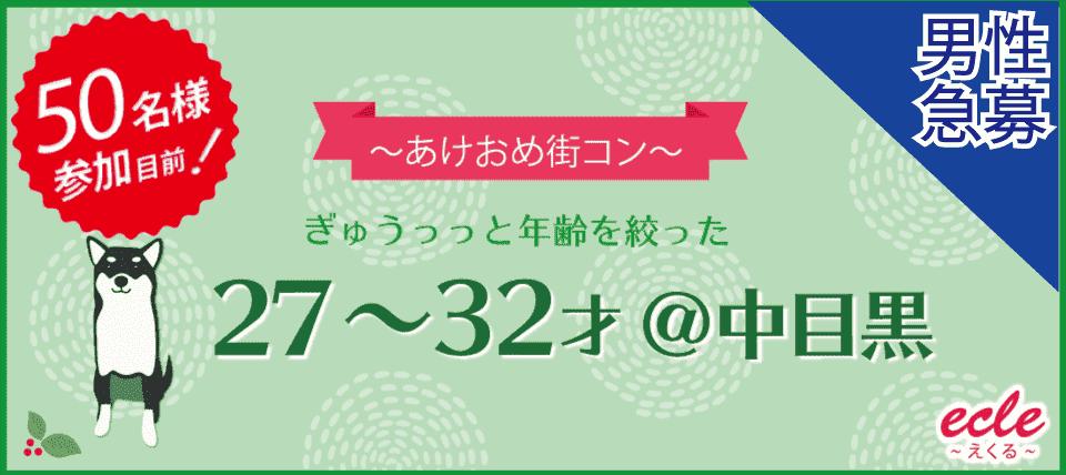 【東京都中目黒の街コン】えくる主催 2018年1月7日
