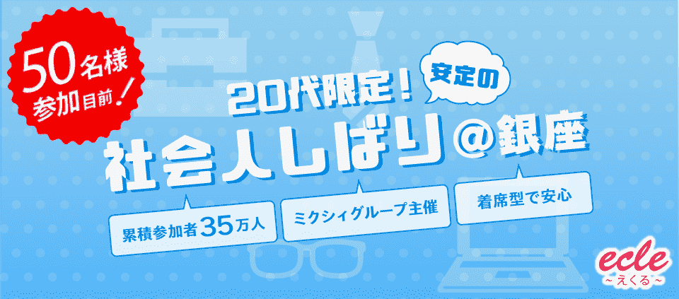【東京都銀座の街コン】えくる主催 2018年1月13日
