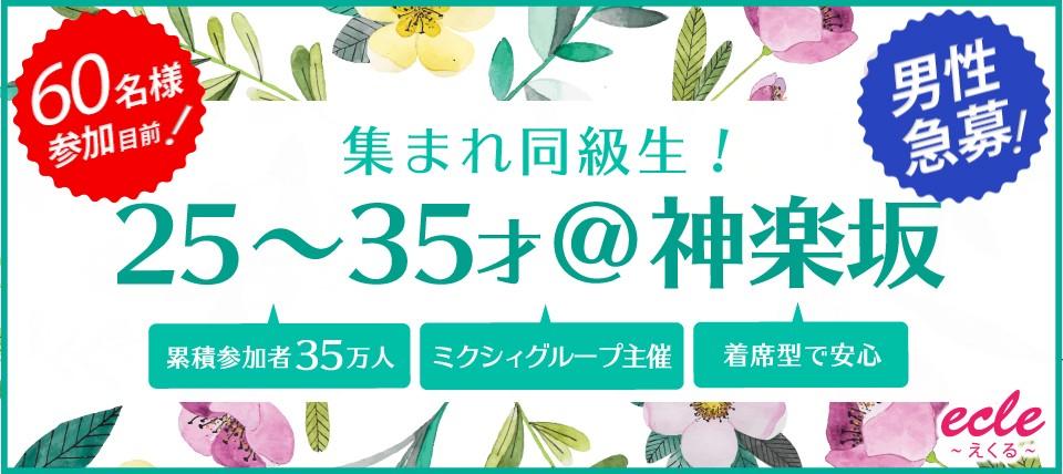 【東京都神楽坂の街コン】えくる主催 2018年1月13日