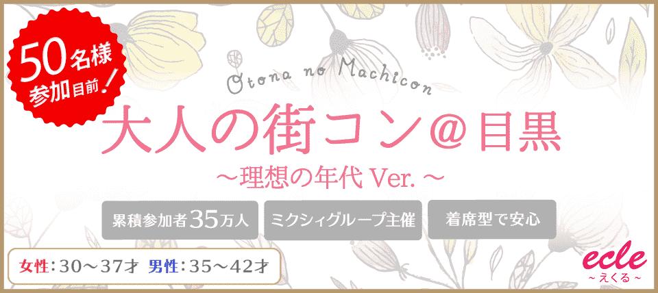 【東京都目黒の街コン】えくる主催 2018年1月14日