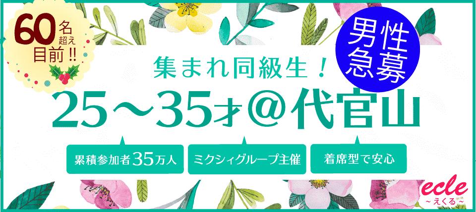 【東京都代官山の街コン】えくる主催 2018年1月14日