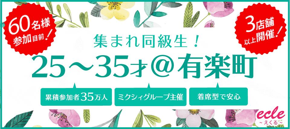 【東京都有楽町の街コン】えくる主催 2018年1月20日