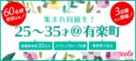 【有楽町の街コン】えくる主催 2018年1月20日