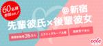 【新宿の街コン】えくる主催 2018年1月20日