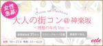 【神楽坂の街コン】えくる主催 2018年1月21日