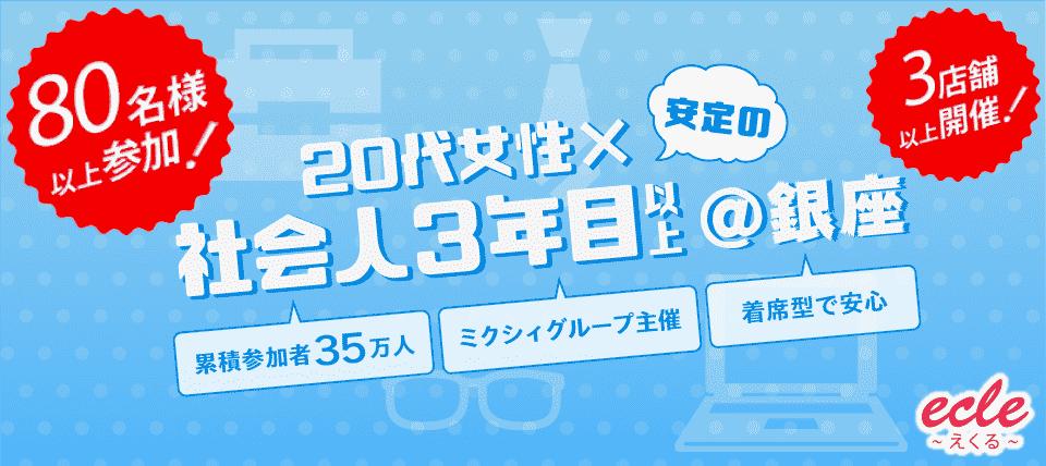【東京都銀座の街コン】えくる主催 2018年1月27日