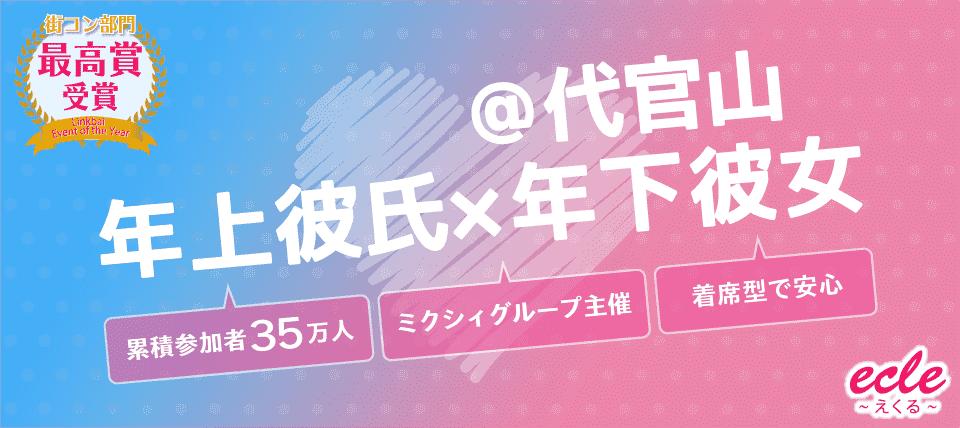 【代官山の街コン】えくる主催 2018年1月28日