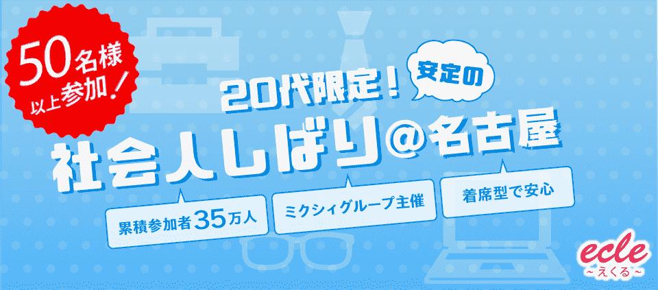【名駅の街コン】えくる主催 2018年1月21日