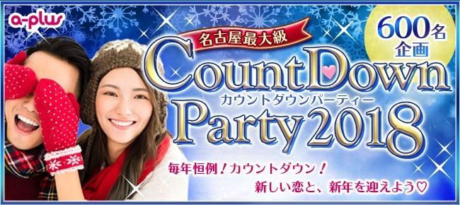 【栄の恋活パーティー】街コンの王様主催 2017年12月31日