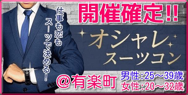 【東京都有楽町のプチ街コン】MORE街コン実行委員会主催 2018年1月24日