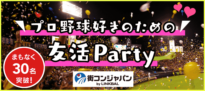 【難波の恋活パーティー】街コンジャパン主催 2018年1月13日