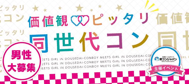 【梅田のプチ街コン】街コンジャパン主催 2018年1月14日