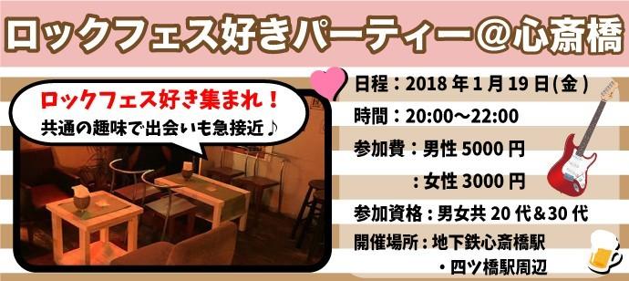 【心斎橋の恋活パーティー】街コン大阪実行委員会主催 2018年1月19日