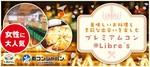 【河原町の恋活パーティー】街コンジャパン主催 2018年1月20日