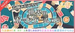【上田のプチ街コン】e-venz(イベンツ)主催 2017年12月16日
