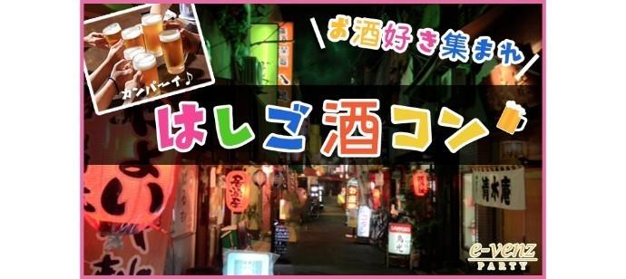 12月13日(水)平日にお酒好き集合!飲み歩きたくなるディープな街!中野ハシゴ酒コン!