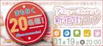 【新宿のプチ街コン】パーティーズブック主催 2018年1月19日