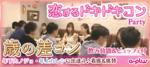 【新宿の婚活パーティー・お見合いパーティー】街コンの王様主催 2017年12月17日