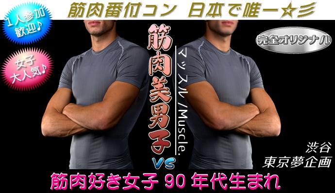 【東京都渋谷の恋活パーティー】東京夢企画主催 2018年8月5日