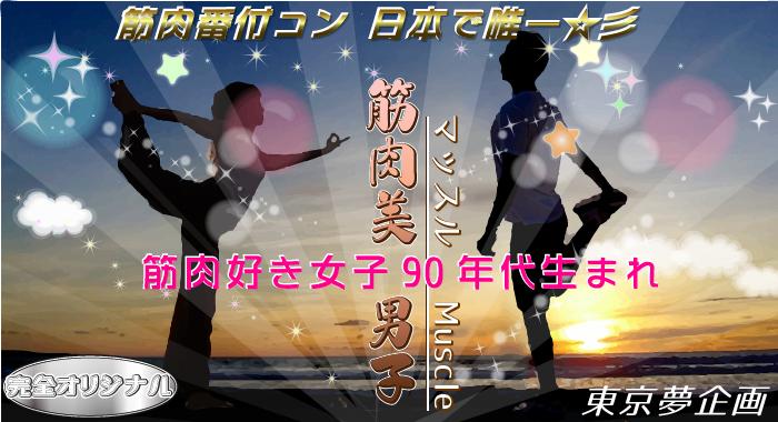 ✭筋肉は〝裏切らない❢〟【第55回☆筋肉番付・マッスル・コン】  「女子90年代生まれ × 筋肉美男子:自衛隊・消防士・アスリート・高身長180cm~ 」1人参加歓迎 ◎発案/運営 『東京夢企画』