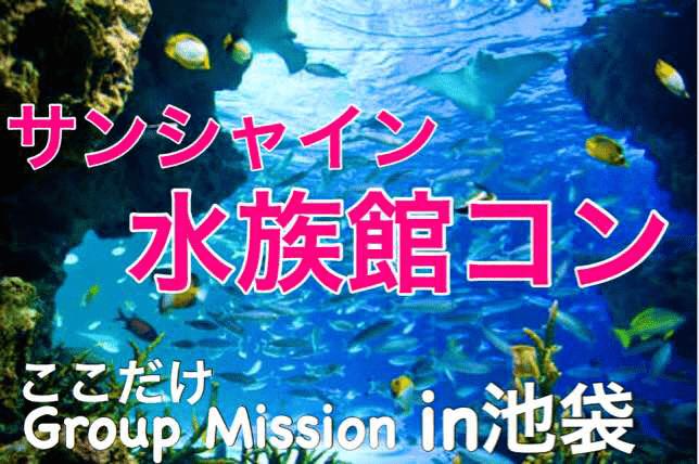 【東京都池袋の趣味コン】イベントsun主催 2017年12月27日