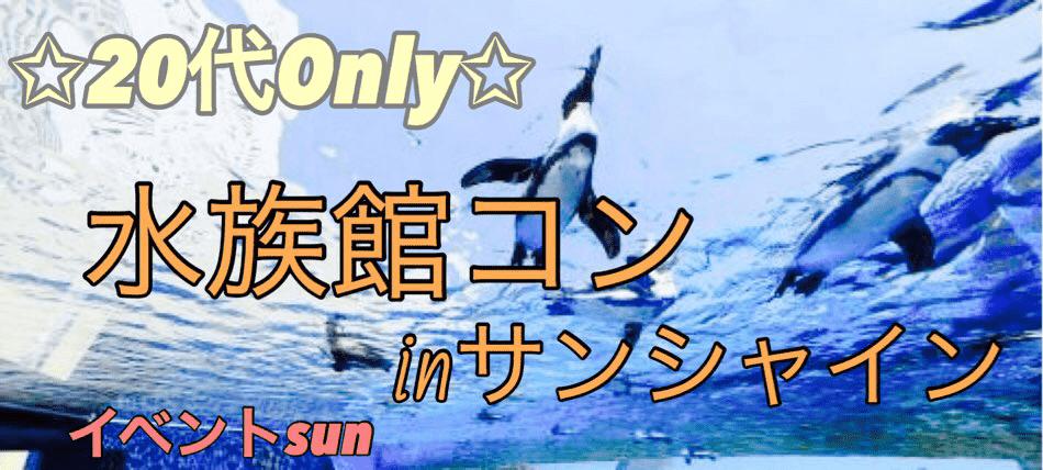 【東京都池袋の趣味コン】イベントsun主催 2017年12月22日