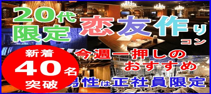 【大阪府梅田の恋活パーティー】みんなの街コン主催 2018年1月6日