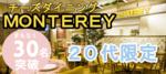 【梅田の恋活パーティー】みんなの街コン主催 2018年1月21日