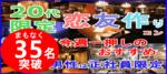 【梅田の恋活パーティー】みんなの街コン主催 2018年1月26日