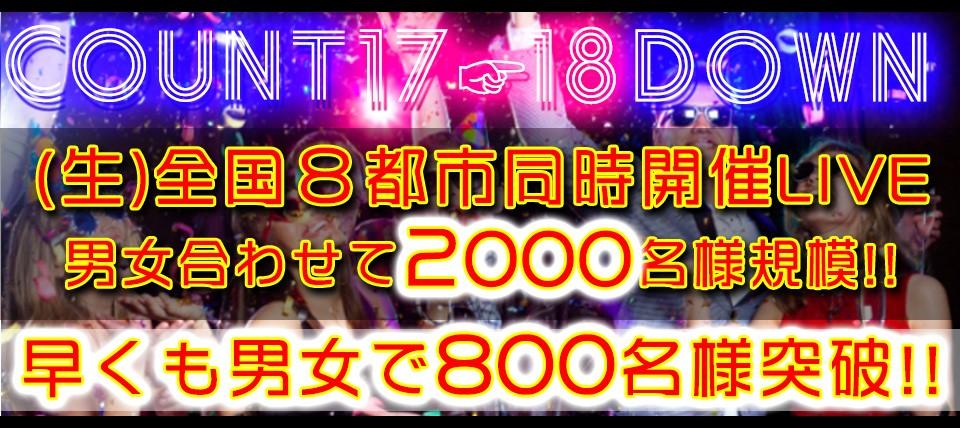 【三宮・元町の恋活パーティー】e-venz(イベンツ)主催 2017年12月31日