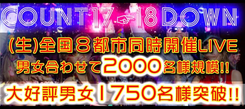 【天神の恋活パーティー】e-venz(イベンツ)主催 2017年12月31日