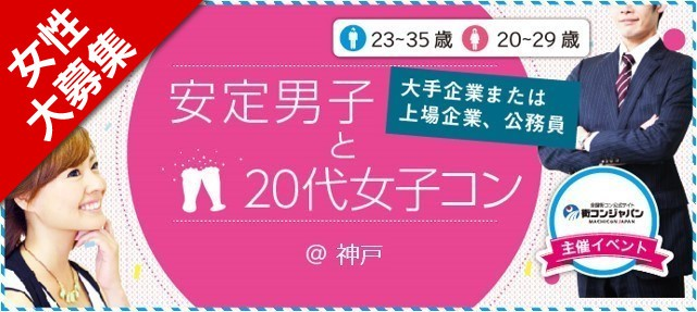 【三宮・元町のプチ街コン】街コンジャパン主催 2018年1月6日