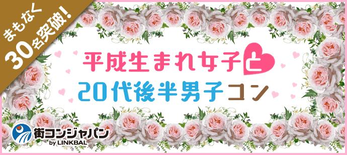 【三宮・元町のプチ街コン】街コンジャパン主催 2018年1月8日