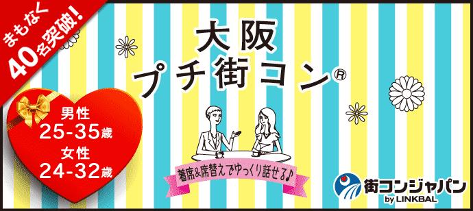 【大阪府梅田のプチ街コン】街コンジャパン主催 2018年1月13日