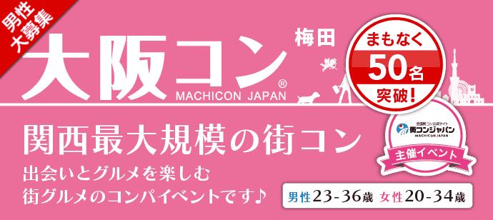【大阪府梅田の街コン】街コンジャパン主催 2018年1月14日