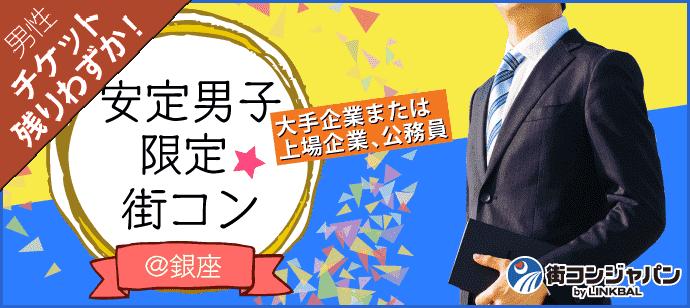 【東京都銀座の街コン】街コンジャパン主催 2017年12月24日