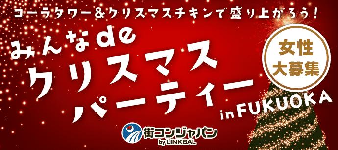 【天神の恋活パーティー】街コンジャパン主催 2017年12月24日