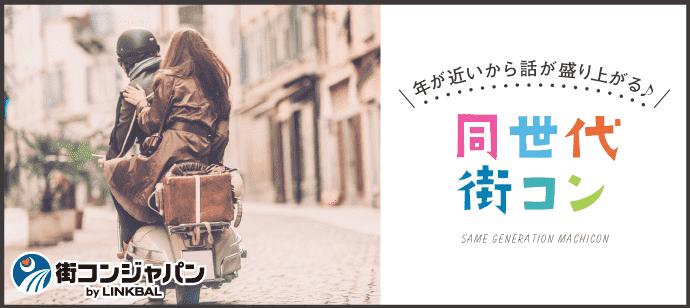 【熊本のプチ街コン】街コンジャパン主催 2018年1月7日