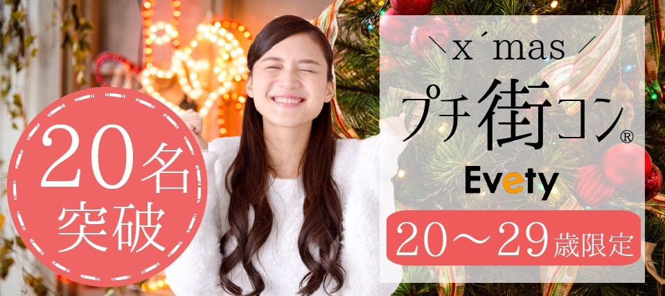 【富山県富山のプチ街コン】evety主催 2017年12月23日