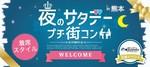 【熊本のプチ街コン】街コンジャパン主催 2018年1月20日