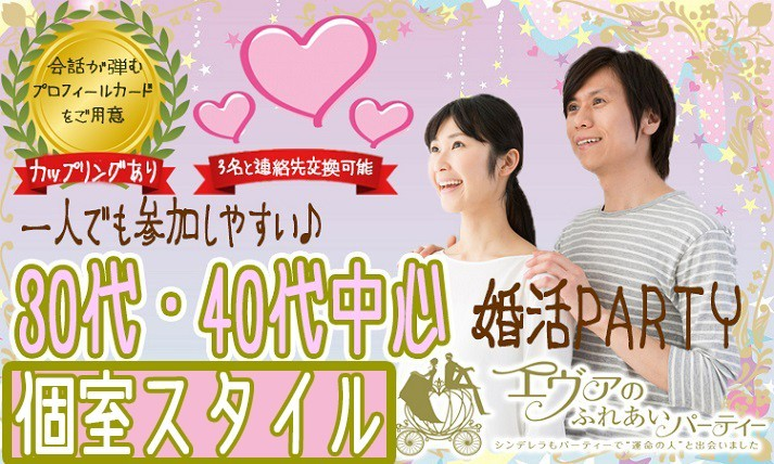 【愛知県名駅の婚活パーティー・お見合いパーティー】有限会社アイクル主催 2018年1月6日