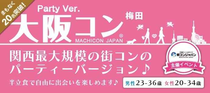 【梅田の恋活パーティー】街コンジャパン主催 2018年1月5日