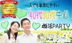 【名駅の婚活パーティー・お見合いパーティー】有限会社アイクル主催 2018年1月27日