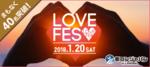 【三宮・元町の恋活パーティー】街コンジャパン主催 2018年1月20日