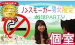 【名駅の婚活パーティー・お見合いパーティー】有限会社アイクル主催 2018年1月20日