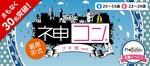 【三宮・元町のプチ街コン】街コンジャパン主催 2018年1月21日