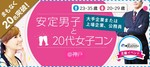 【三宮・元町の恋活パーティー】街コンジャパン主催 2018年1月28日