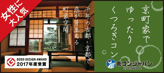 【京都府河原町の趣味コン】街コンジャパン主催 2018年1月21日