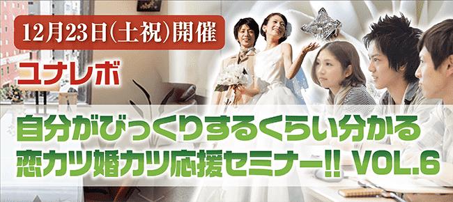 自分がびっくりするくらい分かる!! 恋カツ婚活応援セミナーVOL.6★